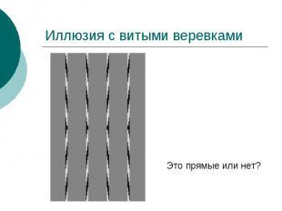 Иллюзия с витыми веревками