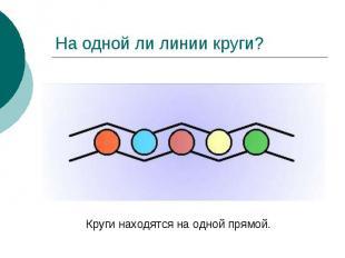 На одной ли линии круги?