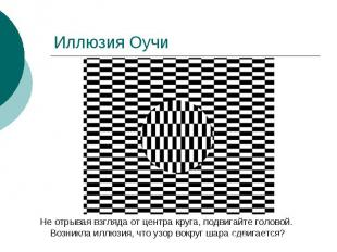 Иллюзия Оучи