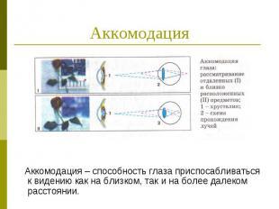 Аккомодация Аккомодация – способность глаза приспосабливаться к видению как на б