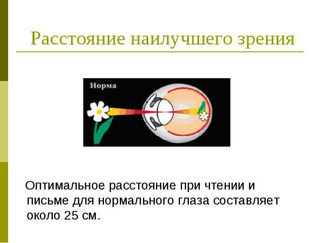 Расстояние наилучшего зрения Оптимальное расстояние при чтении и письме для нормального глаза составляет около 25 см.