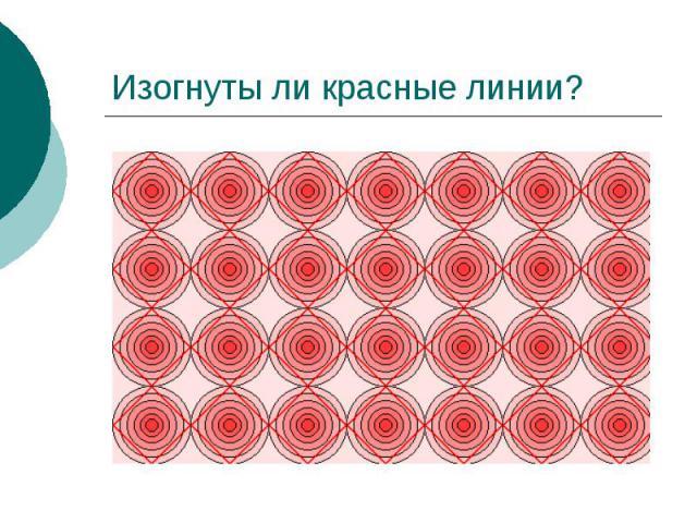 Изогнуты ли красные линии?