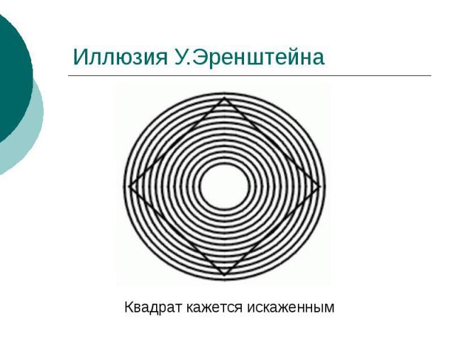 Иллюзия У.Эренштейна