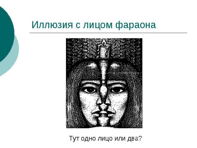 Иллюзия с лицом фараона