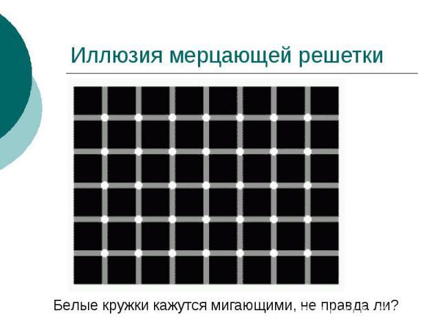 Иллюзия мерцающей решетки