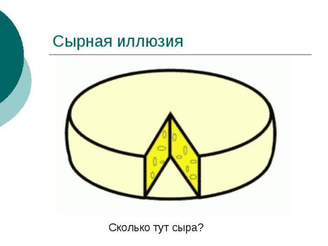 Сырная иллюзия