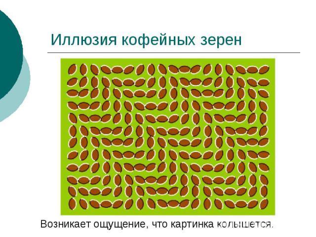 Иллюзия кофейных зерен