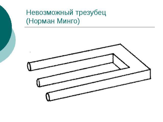 Невозможный трезубец (Норман Минго)