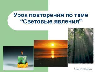 """Урок повторения по теме """"Световые явления"""""""