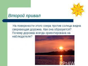 Второй привал На поверхности этого озера против солнца видна сверкающая дорожка.