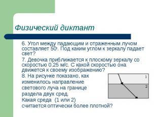 Физический диктант 6. Угол между падающим и отраженным лучом составляет 50о. Под
