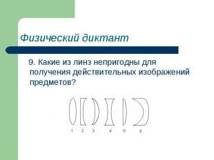 Физический диктант 9. Какие из линз непригодны для получения действительных изоб