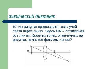 Физический диктант 10. На рисунке представлен ход лучей света через линзу. Здесь