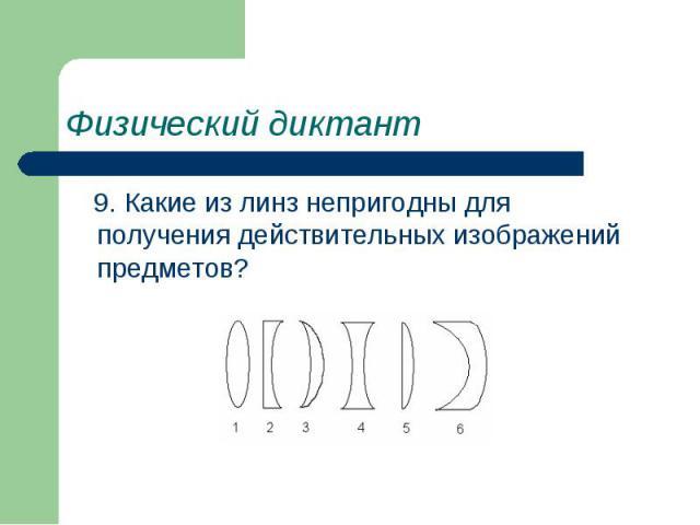 Физический диктант 9. Какие из линз непригодны для получения действительных изображений предметов?