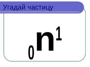 Угадай частицу 0n1
