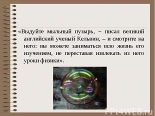 «Выдуйте мыльный пузырь, – писал великий английский ученый Кельвин, – и смотрите