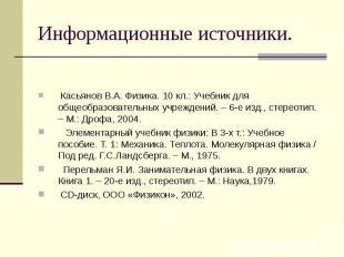 Информационные источники. Касьянов В.А. Физика. 10 кл.: Учебник для общеобразова