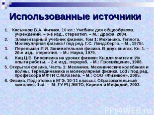 Использованные источники 1. Касьянов В.А. Физика. 10 кл.: Учебник для общеобразо