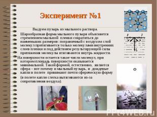 Эксперимент №1 Выдуем пузырь из мыльного раствора. Шарообразная форма мыльного п