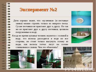Эксперимент №2 Дети хорошо знают, что «куличики» (и песчаные замки) можно строит