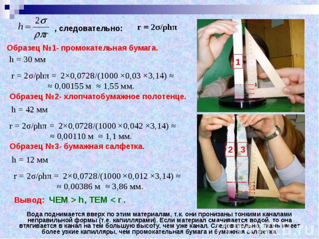 Образец №1- промокательная бумага. Образец №1- промокательная бумага.