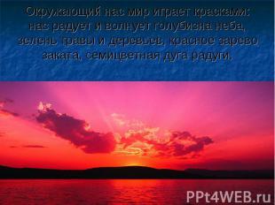 Окружающий нас мир играет красками: нас радует и волнует голубизна неба, зелень