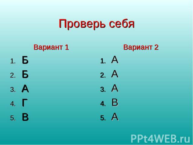 Проверь себя Вариант 1 Б Б А Г В