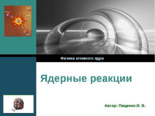 Ядерные реакции Физика атомного ядра