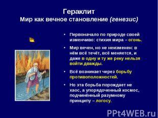 Первоначало по природе своей изменчиво: стихия мира – огонь. Первоначало по прир