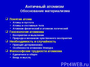 Античный атомизм Обоснование материализма Понятие атома Атомы и пустота Атомы и