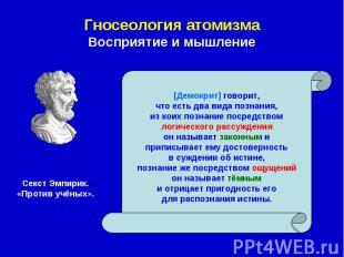 Гносеология атомизма Восприятие и мышление