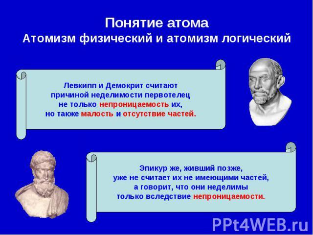 Понятие атома Атомизм физический и атомизм логический
