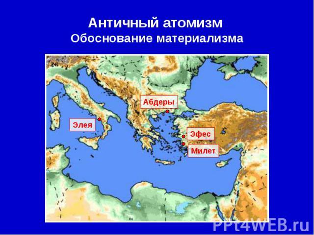 Античный атомизм Обоснование материализма