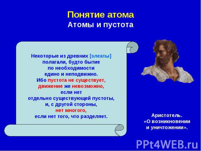Понятие атома Атомы и пустота