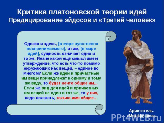 Критика платоновской теории идей Предицирование эйдосов и «Третий человек»