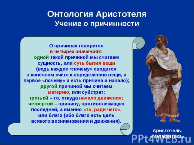 Онтология Аристотеля Учение о причинности