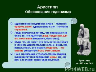 Аристипп Обоснование гедонизма
