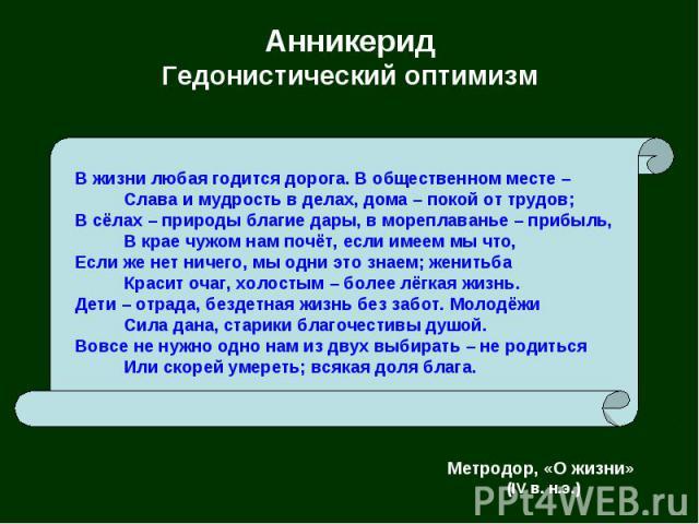 Анникерид Гедонистический оптимизм
