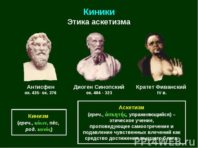 Киники Этика аскетизма