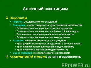 Античный скептицизм Пирронизм Пиррон: воздержание от суждений Энесидем: недостов