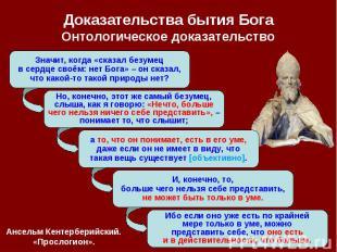 Доказательства бытия Бога Онтологическое доказательство