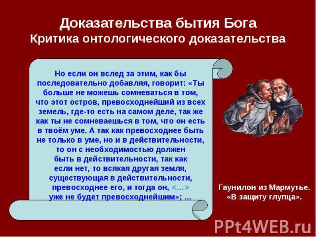 Доказательства бытия Бога Критика онтологического доказательства