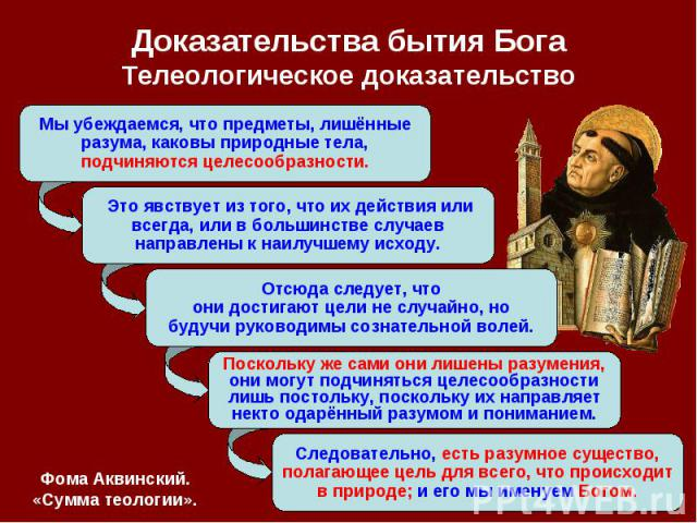 Доказательства бытия Бога Телеологическое доказательство