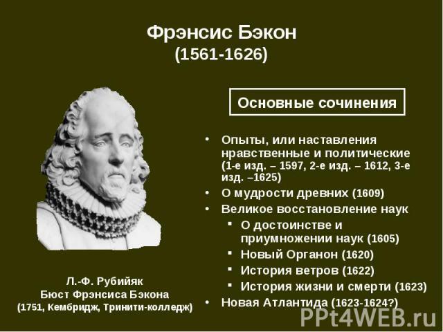 Фрэнсис Бэкон (1561-1626)
