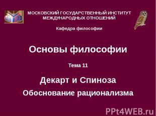 Основы философии Тема 11 Декарт и Спиноза Обоснование рационализма