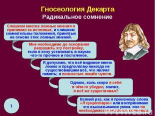 Гносеология Декарта Радикальное сомнение