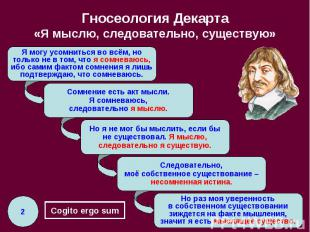 Гносеология Декарта «Я мыслю, следовательно, существую»