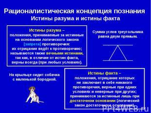 Рационалистическая концепция познания Истины разума и истины факта