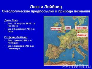 Локк и Лейбниц Онтологические предпосылки и природа познания Джон Локк Род. 29 а