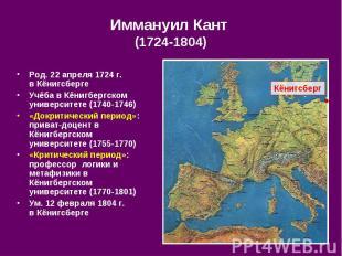 Иммануил Кант (1724-1804) Род. 22 апреля 1724 г. в Кёнигсберге Учёба в Кёнигберг